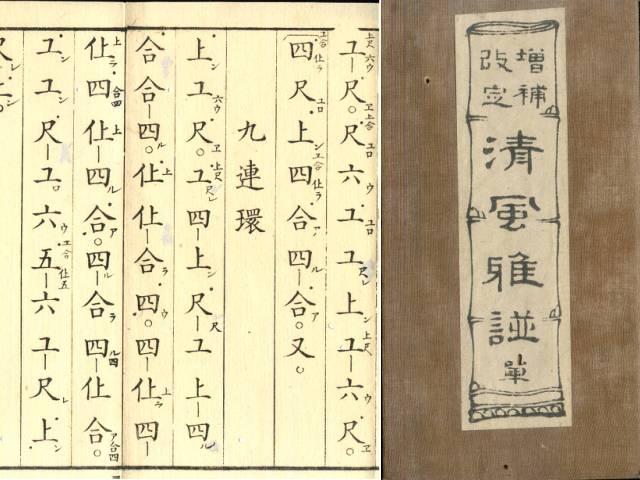 『増補改定・清風雅譜』明治17年版