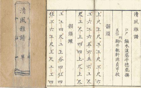 『清風雅譜』渓蓮斎校朱入 明治31年版
