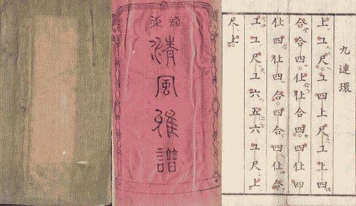 『清風雅譜』渓蓮斎訂朱入 明治31年版